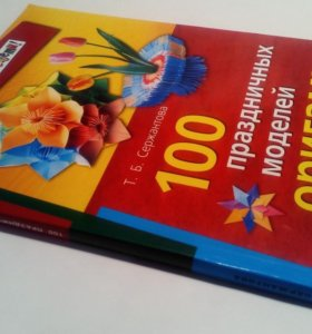 """Книга """"100 праздничных моделей оригами"""""""