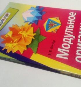 """Книга """"Модульное оригами"""""""
