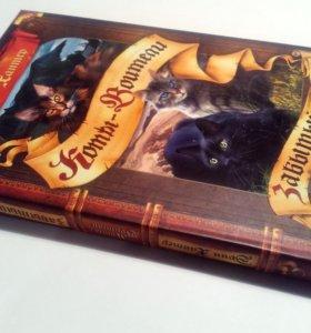 """Книга """"Коты-Воители. Забытый воин"""""""
