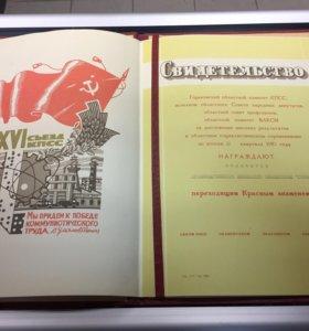Свидетельство СССР 1986 г