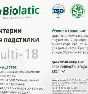 Biolatic,био продукт