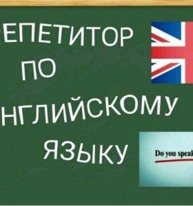 Репетитор английского языка