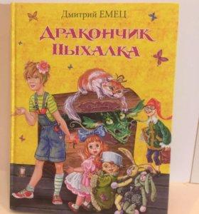 Книга Дракончик Пыхалка