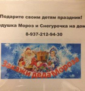 Дед Мороз и Снегурочка!
