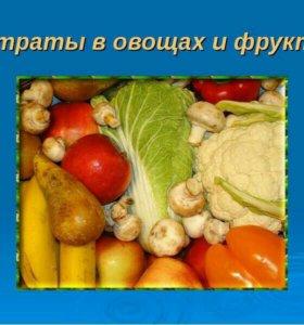 Опрелеляю количество нитратов в овощах и фруктах