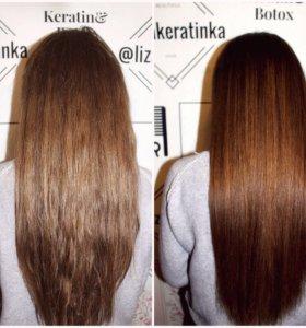 Кератиновое выпрямление/ботокс для волос 💆🏻