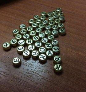 Бусины Буквы на именной браслет