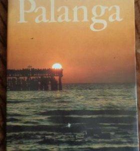 Книга-курорт Паланга