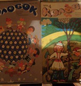 Журнал колобок СССР