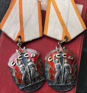 Ордена ЗНАК ПОЧЕТА