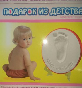 Набор для создания слепка ручки или ножки малыша