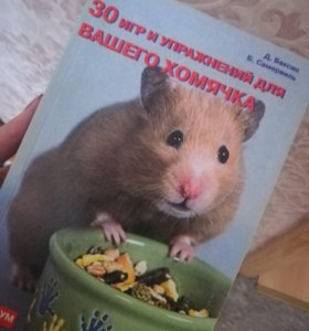 Книга о хомяках
