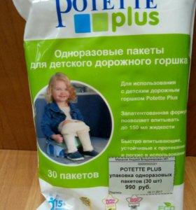 Пакеты для дорожного горшка Potette Plus 2в1