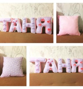 Буквы- подушки на заказ!