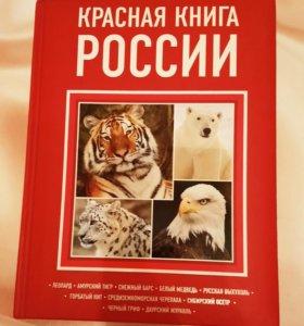 Красная книга России эксмо, новая