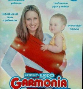 слинг-шарф Garmonia
