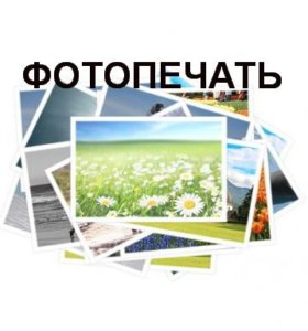 Фотопечать