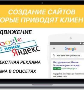 Создание и продвижение сайтов, контекстная реклама