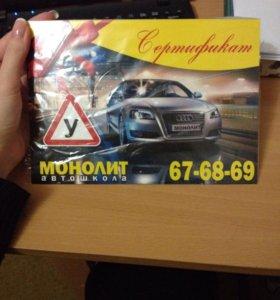 Сертификат на скидку на обучение в автошколе