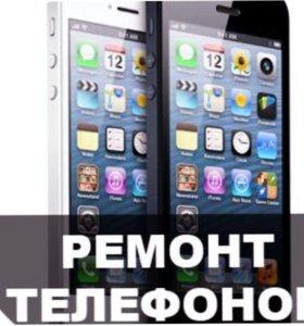 Ремонт Телефонов, Планшетов - Ноутбуков -