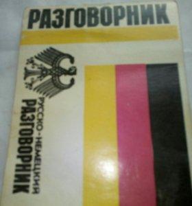 словарь немец