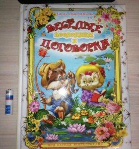 Книги детские сказки
