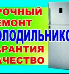 Холодильников ремонт.