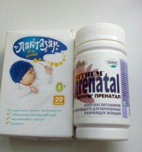 Лактазар для детей новая упаковка