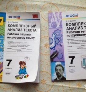"""Рабочие тетради """"комплексный анализ текста"""" 7 кл."""