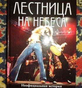 Книги о рок-исполнителях