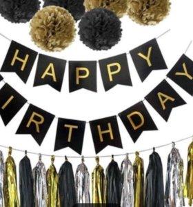 Набор для дня рождения