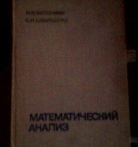 Н. Я. Виленкин : Математический анализ