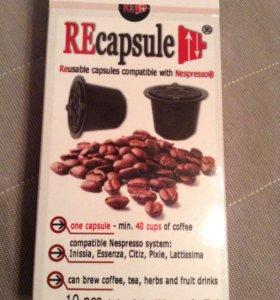 Многоразовые Капсулы для кофе-машин Nespresso