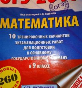 Сборник по математике