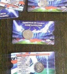 25 рублей 2018г Футбол в (альбоме)