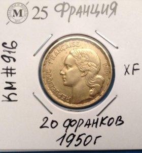Монета Франции 20 франков 1950 г