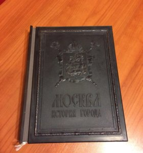 Книга подарочная медный переплет