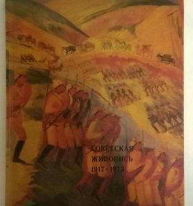 Советская живопись 1917-1973 года, 1976 год
