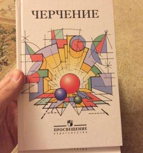 Учебники по черчению(новые)