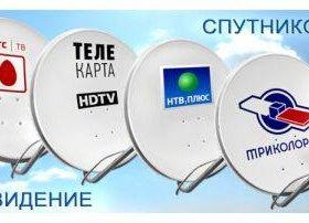 Спутниковое ТВ Триколор, Телекарта, НТВ+