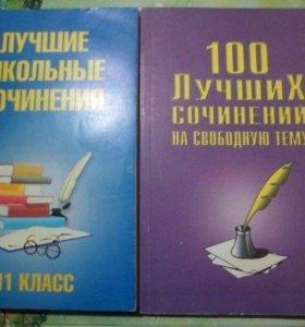 2 книги Лучшие сочинения