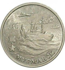 2 рубля 2000 ММД