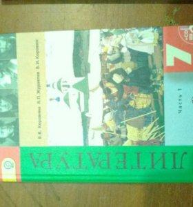 Учебники по литературе, 1 и 2 часть, 7 класс
