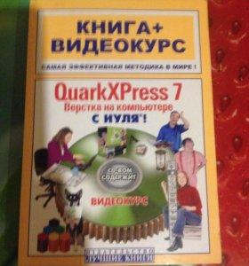 Книга Quarkxpress 2008 с нуля