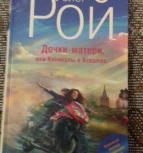 Книги О.Роя