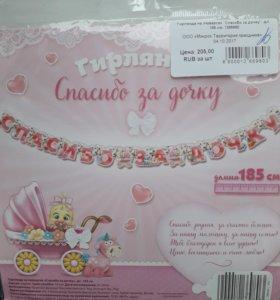 Бумажная Гирлянда Спасибо за дочку