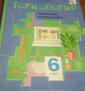 Учебник по технологии 6 класс