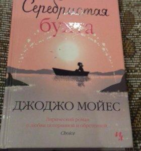 Книги Д.Мойес