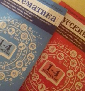 Справочники Русский/Математика 1-4 класс