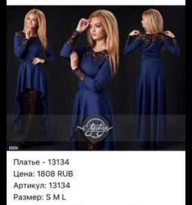 Новое платье , 46 размер